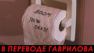 Бомба под унитазом #1 — Смертельное оружие 2 (1989) — Сцена из фильма 4/10