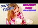 CHUBBY BUNNY 🐰 CHALLENGE/ВЫЗОВ ПУХЛЫЙ КРОЛИК