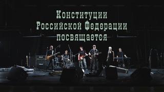 ДДТ — Песня о Свободе