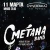 11.03 | СМЕТАНА band | Новосибирск