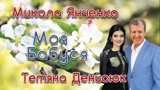 Моя бабуся - Микола Янченко і Тетяна Денисюк