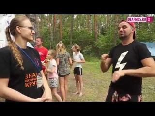 РЕПОРТАЖ: Московский туристический слет глухих 2018 г. Вторая часть