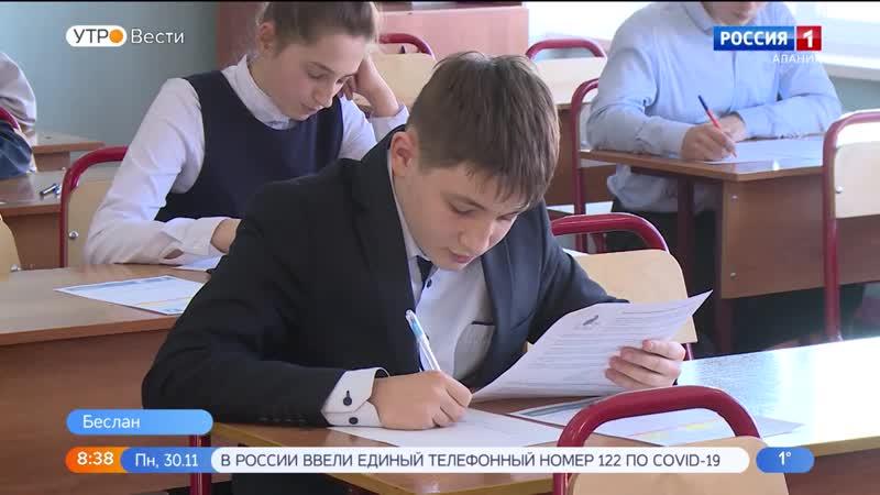 Математики шестой школы Беслана проверили свои знания на всероссийском флешмобе