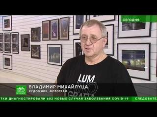 Сюжет НТВ о фотовыставке «СВЕТО-ПЛАСТИКА НОЧИ» в ДК Крупской