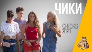 EP112 - Обзор сериала Чики (Chiki) - Запасаемся попкорном