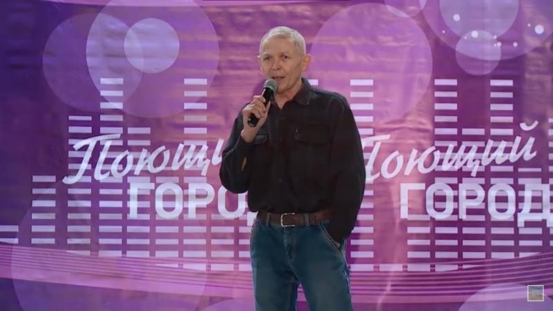№34 Сергей Кушман вокальный телефестиваль Поющий город Сезон 8 Бийское телевидение