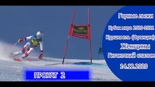 Горные лыжи  Кубок мира 2020 2021  Куршевель Франция  Женщины  Гигантский слалом Прокат 2 14 12 20