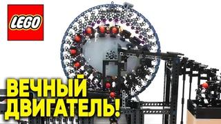 СОБРАЛИ ВЕЧНЫЙ ДВИГАТЕЛЬ ИЗ LEGO TECHNIC! GBC Module ЛЕГО Техник