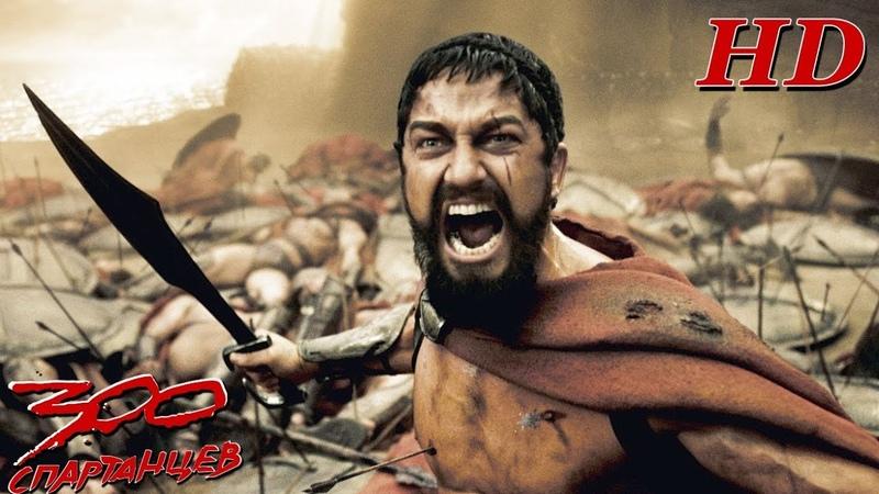300 Спартанцев Дублированный Трейлер HD