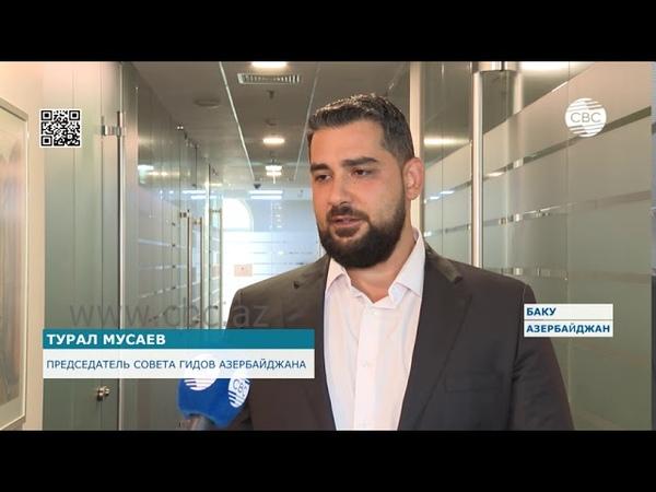 Туристический рынок Азербайджана готовится к притоку гостей из Турции