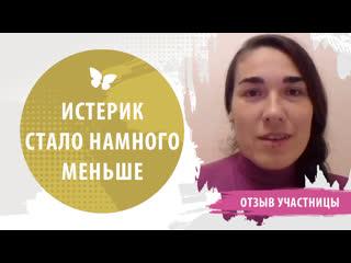 Отзыв Виктории на бесплатный онлайн-класс Воспитание без криков и наказаний