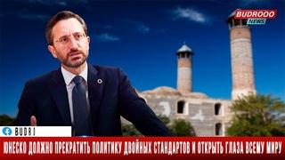 Администрация Президента Турции: ЮНЕСКО должно прекратить политику двойных стандартов