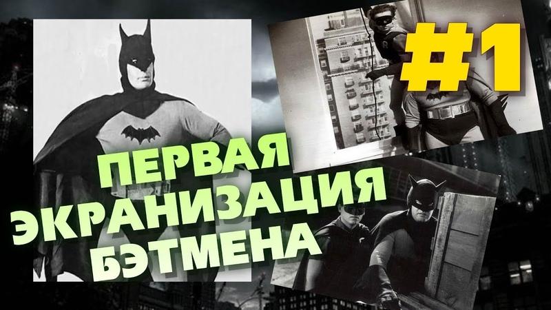 БЭТМЕН НА ЭКРАНЕ 1. Сериал «BATMAN» 1943 года