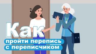 С 15 октября по 14 ноября Всероссийскую перепись н...