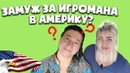 🗽ЗАМУЖ ЗА АМЕРИКАНЦА-ГЕЙМЕРА! 👩❤️👩МАМА, Я НЕ ГЕЙ, СМОТРИ, РУССКАЯ ЖЕНА!