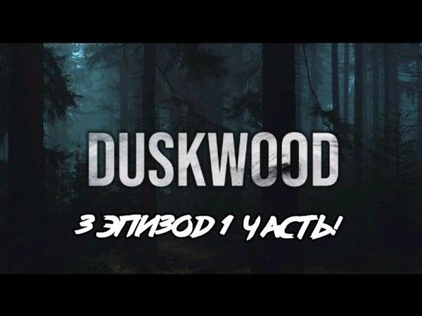 Duskwood - уголовное дело 🔪 и детективные игры 🔎 {3 эпизод 1 часть!} ПОЛНОЕ ПРОХОЖДЕНИЕ!