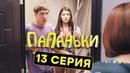 Папаньки 13 серия 1 сезон Комедия Сериал 2018 ЮМОР ICTV