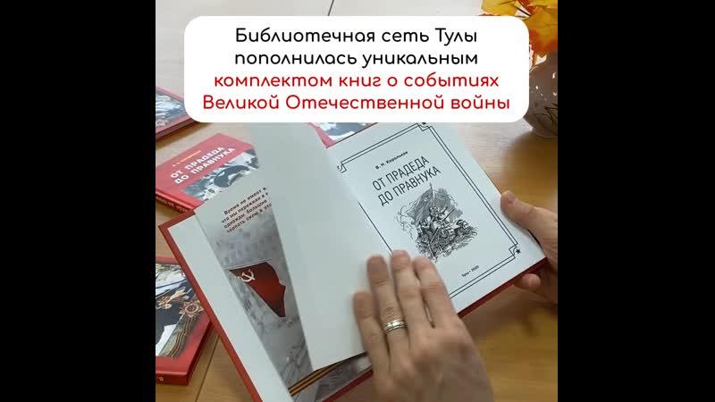 Тульские единороссы передали в библиотечную сеть города комплект книг о событиях Великой Отечественной войны