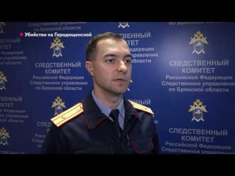 ТК Городской Убийцу молодой женщины на Городище задержали