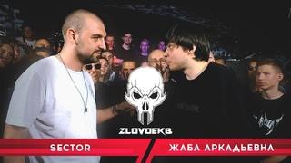 ZLOVO EKB: SECTOR vs ЖАБА АРКАДЬЕВНА - SHOT BATTLE