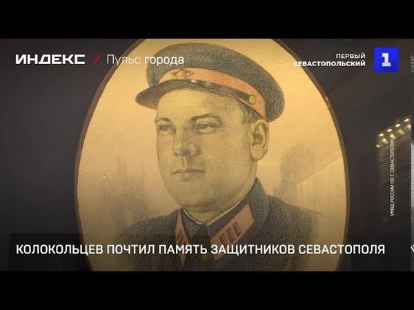 Колокольцев почтил память защитников Севастополя