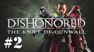 Особняк Тимша ► Dishonored : the knife of dunwall #2