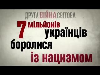 7 мільйонів українців боролися із нацизмом