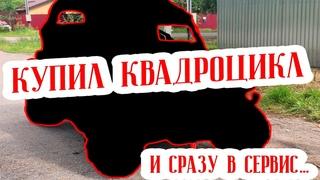 КУПИЛ НОВЫЙ КВАДРОЦИКЛ | КОНКУРС !
