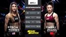 UFC 235 1 сезон Тиша Торрес VS Вэйли Жанг