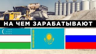 На чем зарабатывают Узбекистан, Казахстан и Россия? Сравнение экспорта