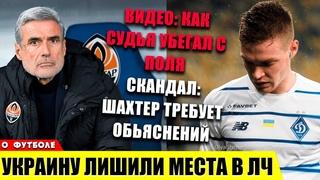 Динамо и Шахтер лишили Украину места в Лиге Чемпионов | Грядет новый конфликт в УПЛ | Забит гол года