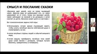 """Фрагмент вебинара Татьяны Пронькиной """"Сказкотерапия - лекарство для души""""."""