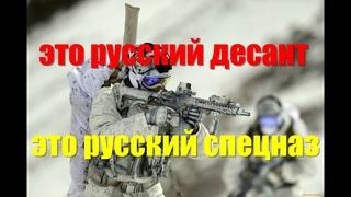 Клип про спецназ и ВДВ.Учения 45 полка специального назначения на заснеженных вершинах