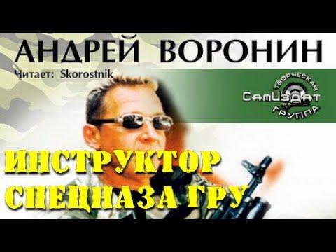 Андрей Воронин Инструктор спецназа ГРУ 1