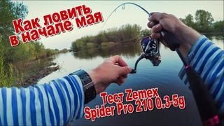 ZEMEX Spider PRO 210 г |Как ловить в начале мая | Тестирую  Щука, окунь и голавль