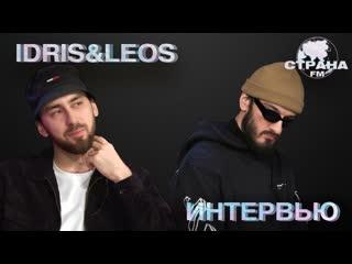 Idris & Leos. Эксклюзивное интервью и live-концерт в нашем эфире!