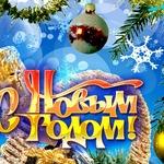 Новогодне-рождественский клипарт: поздравительные надписи и пожелания