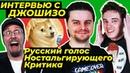 Ностальгирующий Критик на русском Джо Шизо - Иосиф Уманский. Интервью.