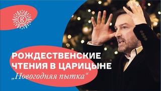 """""""Новогодняя пытка"""". Рождественские чтения в Царицыне"""