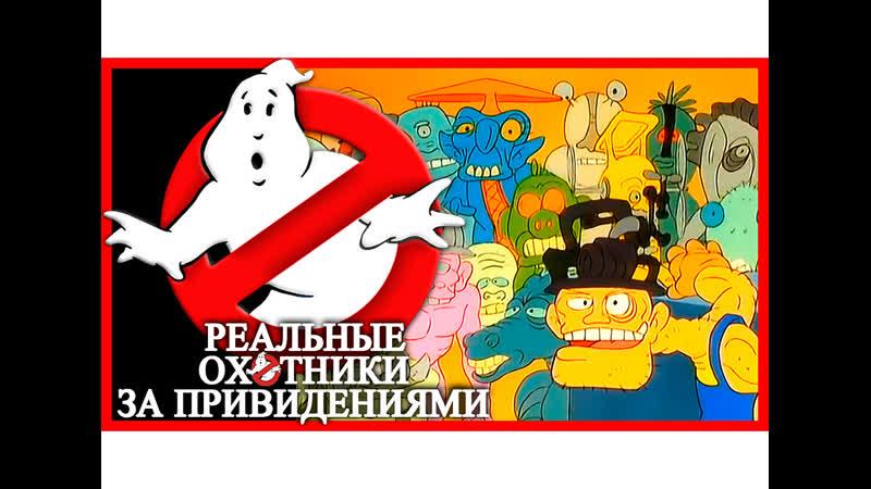 Настоящие охотники за привидениями 032 Не забывайте о Гремлинах 720p
