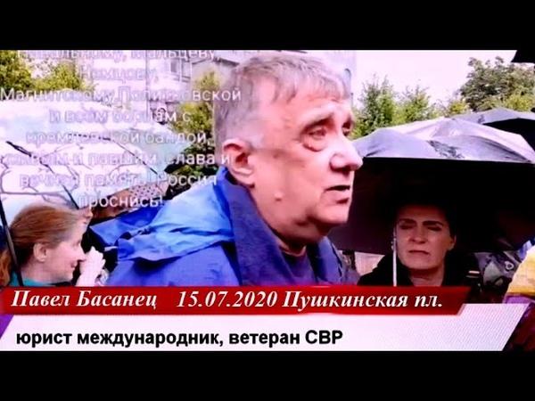 Басанец В России нет законной власти Пушкинская площадь 15 07 2020 Нейромир ТВ