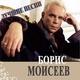 Борис Моисеев - Голубая луна