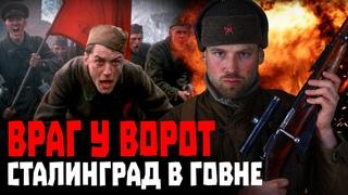 Кино-клюква. Враг у ворот. Русофобская дрянь или дань уважения советским воинам Обзор фильма.