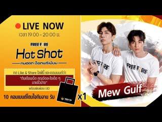 Мью Галф Free Fire HotShot