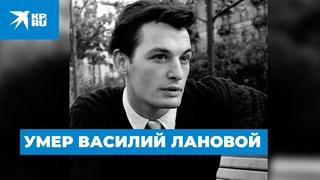 Умер Василий Лановой