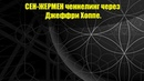 СЕН ЖЕРМЕН ченнелинг через Джеффри Хоппе