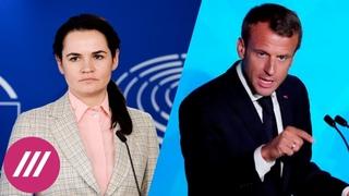 Что Тихановская будет обсуждать с президентом Франции Макроном? Объясняет ее доверенное лицо