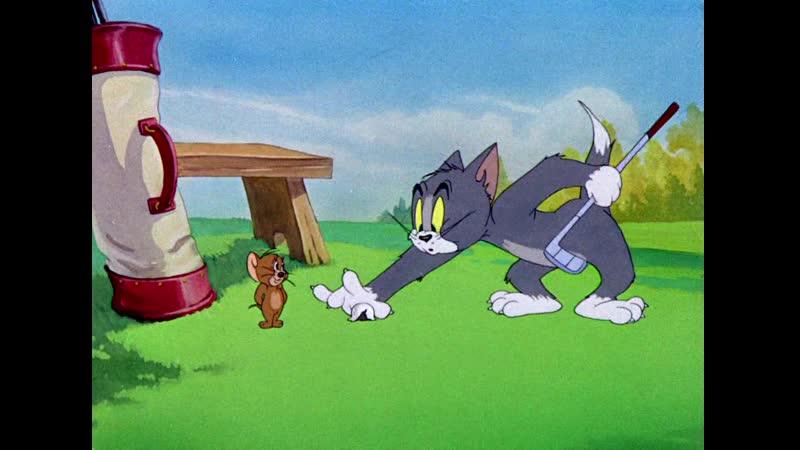 Том и Джерри HD Tom and Jerry HD Серия 20 Гольф вдвоем Перевод Юрий Живов