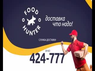 Food hunter / фуд хантер