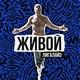 Лигалайз feat. Владимир Пресняков (Мл.) - Мама (feat. Владимир Пресняков (Мл.))